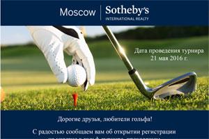 Гольф-турнир в Северной Европе 21 Мая